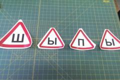наклейка шипы vinil52.ru