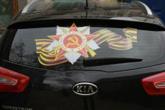наклейка ко Дню Победы бесплатно  vinil52.ru